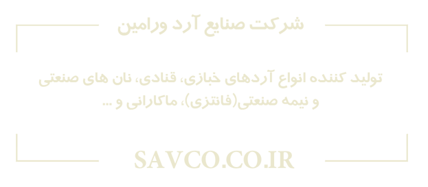 صنایع آرد ورامین